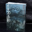 H.P. Lovecraft Shadow Over Innsmouth Japan Manga Comic Book