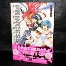 Seo Kouji Princess Memories Art Book Japan Anime Art Book