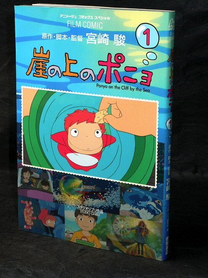 PONYO ANIME JAPAN FILM MOVIE ART COMIC MANGA BOOK 1