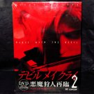 Devil May Cry 2 Sound DVD Book Dance With The Devil Japan PS2 Game Art Book NEW