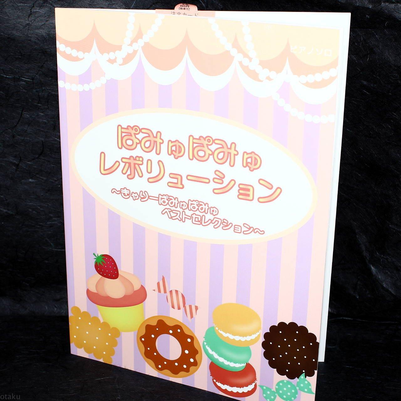 Kyary Pamyu Pamyu Piano Solo Music Score Japan JPOP Music Book NEW