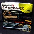 Encyclopedia of The Japanese Sword Katana Book 2 Excellent Photo Book NEW