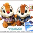 Chip and Dale in Japanese Kimono Disney Sega Japan