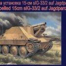 15cm sIG33/2 auf JAGDPANZER 38(t) - 1/72 UM UniModels 354