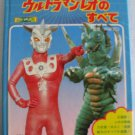 Ultraman Movie Photo HB Book Vintage