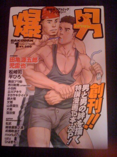 BAKUDAN VOL 1 - GAY MUSCLE MEN MANGA