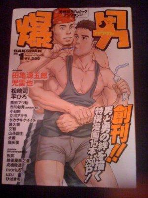 BAKUDAN VOL 1 - GAY MUSCLE MEN MANGA