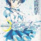 Pretty Guardian Sailor Moon Vol. 2 (Bishojyosenshi Sailormoon) (in Japanese)