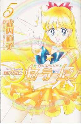Pretty Guardian Sailor Moon Vol. 5 (Bishojyosenshi Sailormoon) (in Japanese)