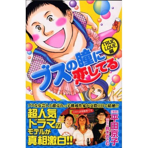 Busu no Hitomi ni Koishiteru Manga (Import)