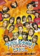 "Morning Musume ""Idol wo Sagase! History"" DVD"