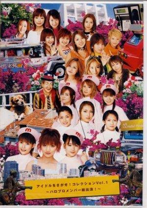 """Morning Musume """"Idol wo sagase! Collection"""" DVD"""