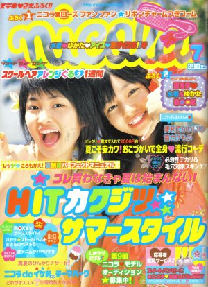 Nicola magazine, July 2006