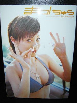 Aya Matsuura Photobook