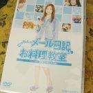 """Maki Goto """"Gocchin no Mail Nikki"""" DVD"""