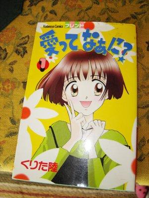 Aitte Nani?! volume one manga