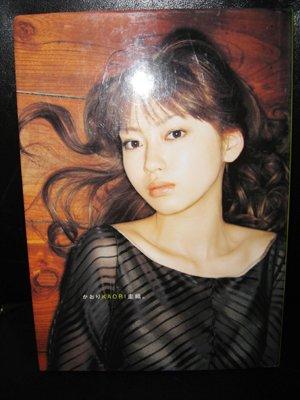 Kaori Iida Photobook