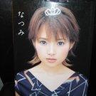 Natsumi Abe Photobook