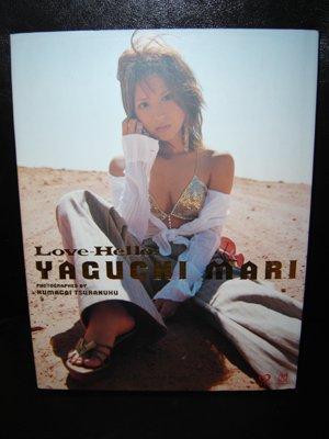 "Mari Yaguchi ""Love-Hello!"" Photobook"