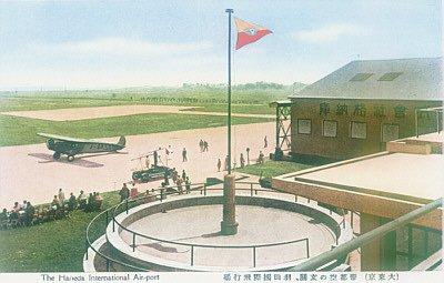 JAT JAPAN AIR TRANSPORT - 1930'S TOKYO HANEDA INTERNATIONAL AIRPORT POSTCARD