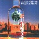 SMIRNOFF - 1993 - RUSSIAN PRINT AD - STATUE OF LIBERTY AS MARILYN MONROE