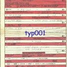 BURSA AIRLINES - 1981 ISTANBUL - ERCAN FLIGHT PLAN ON DC-8 TC-JBZ - TURKISH