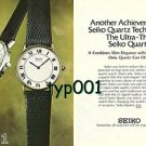 SEIKO - 1976 - ANOTHER ACHIVEMENT OF SEIKO QUARTZ TECHNOLOGY PRINT AD
