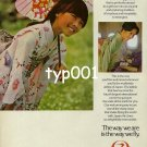 JAL JAPAN AIR LINES - 1980 - OUR WELCOMING WAY PRINT AD