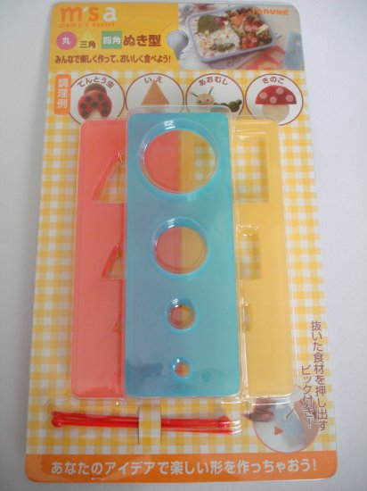 Set of 3 Primary Shape Cutters for Bento