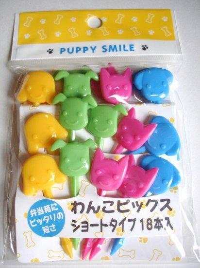 Puppy Smile Plastic Food Picks