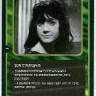 Doctor Who CCG Katarina Rare Game Card Adrienne Hill