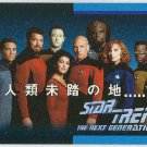 Star Trek TNG #O1A Japanese Language Trading Card