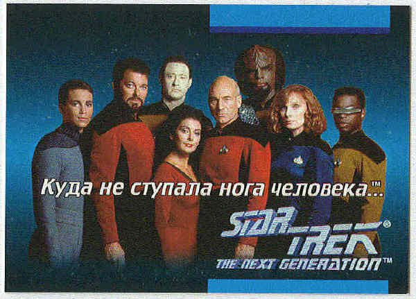 Star Trek TNG #O1E Russian Language Trading Card