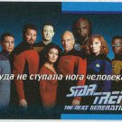 Star Trek TNG #O1E Russian Language Trading Card