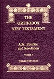 The Orthodox New Testament - Vol. 2: Acts, Epistles, and Revelation