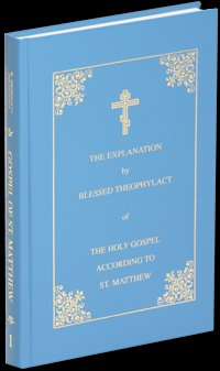 Blessed Theophylact Explanation of the New Testament (Volume I: The Gospel of St. Matthew) hardcover
