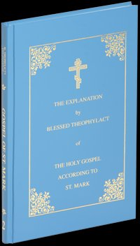 Blessed Theophylact Explanation of the New Testament (Volume II: The Gospel of St. Mark) hardcover