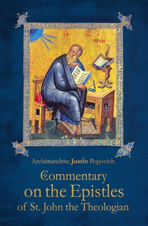 Commentary on the Epistles of St. John the Theologian