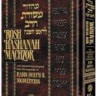 Rabbi Joseph B. Soloveitchik Rosh Hashanah  Machzor