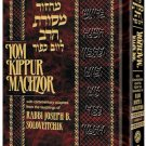 Rabbi Joseph B. Soloveitchik  Yom Kippur Machzor