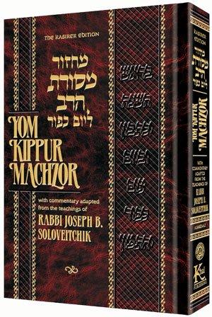 Rabbi Joseph B. Soloveitchik  Yom Kippur Machzor