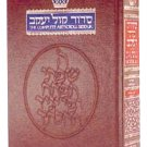 The Complete Full Size Artscroll Siddur, Hebrew/English, Hardcover, Ashkenaz (10% Off!)