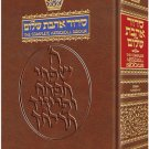 The Complete Pocket Size Artscroll Siddur, Hebrew/English, Hardcover, Ashkenaz (10% Off!)