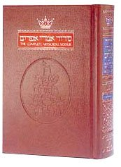 The Complete Pocket Size Artscroll Siddur, Hebrew/English, Hardcover, Nussach Sefard (10% Off!)