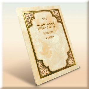 Laminated Birchat Hamazon - 2-Fold Bencher, 100 Pack , Personalized for your Simcha (#v107-100)