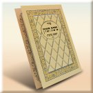 Laminated Diamond Design Bencher - 100 Pack - personalized for your Simcha (#v106-100)