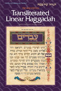 10 pack, Transliterated Linear Haggadah, Seif Edition With Translation and Laws, Paperback