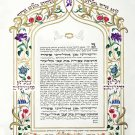 Floral Blessings Ketubah Orthodox Marriage Ketubah (Certificate) by Rabbi Yonah Weinrib