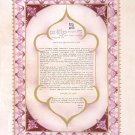 Arabesque  Ketubah, Orthodox Jewish Marriage Certificate by Rabbi Yonah Weinrib (10% off)