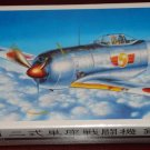 Hasegawa Nakajima Ki44-II Shoki WWII Japanese fighter airplane model kit MIB Unassembled 1:72